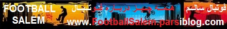 http://www.parsiblog.com/PhotoAlbum/picfootball/2.jpg